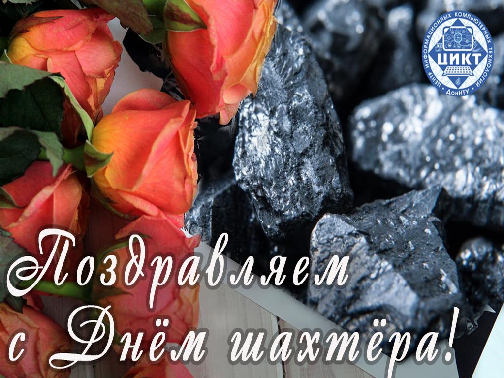 Поздравления с днем шахтера донбасса