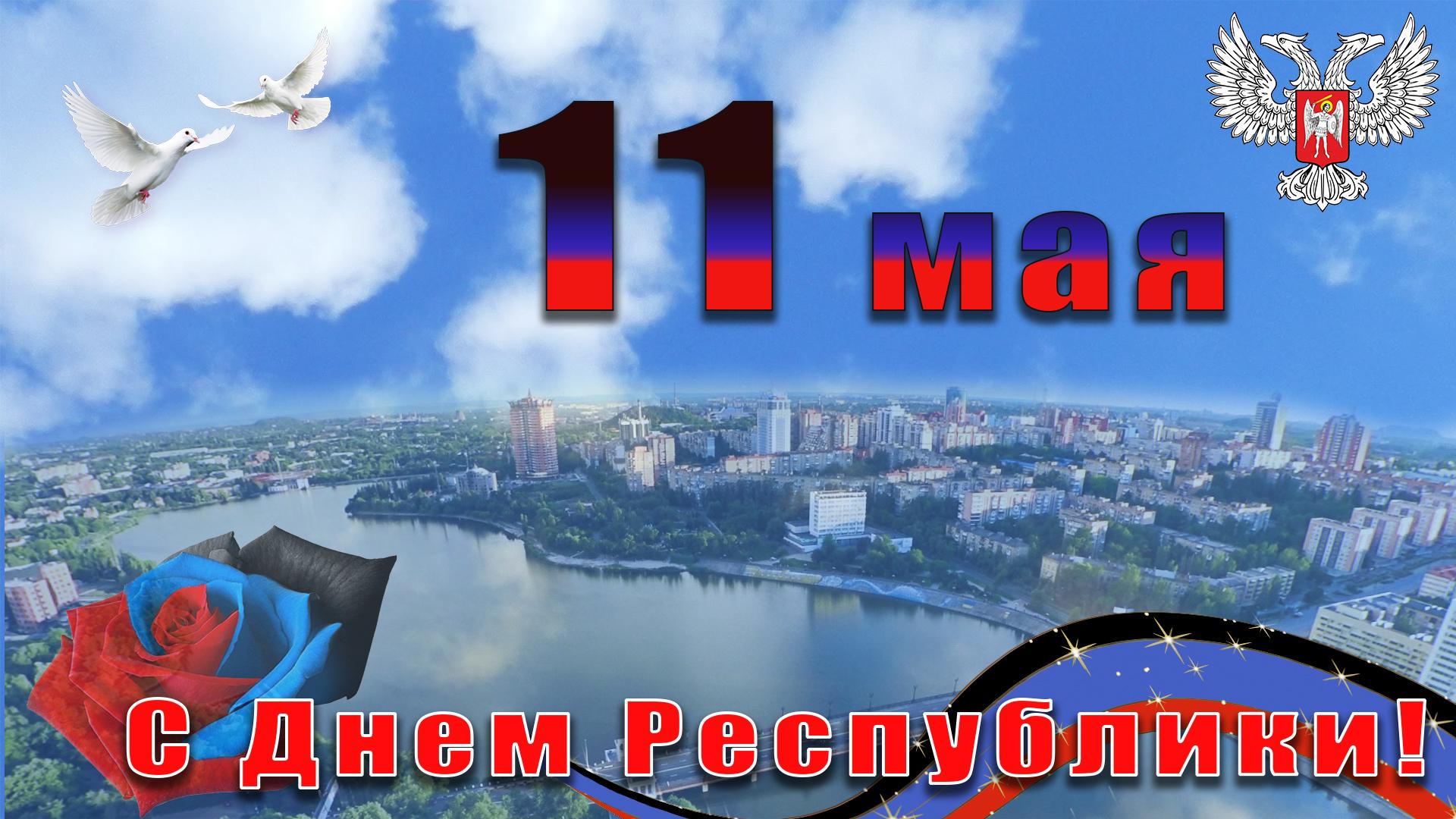 Поздравления выпускным, открытка ко дню республики днр